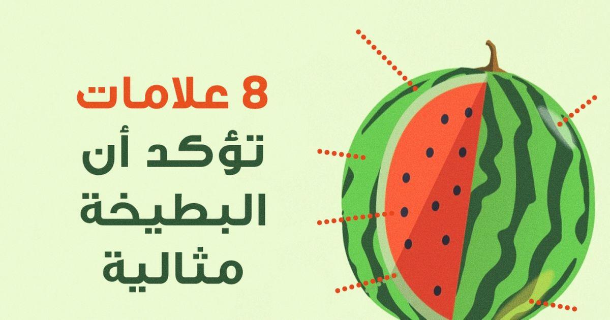 8 علامات على نضج البطيخة حتى لا يخيب أملك
