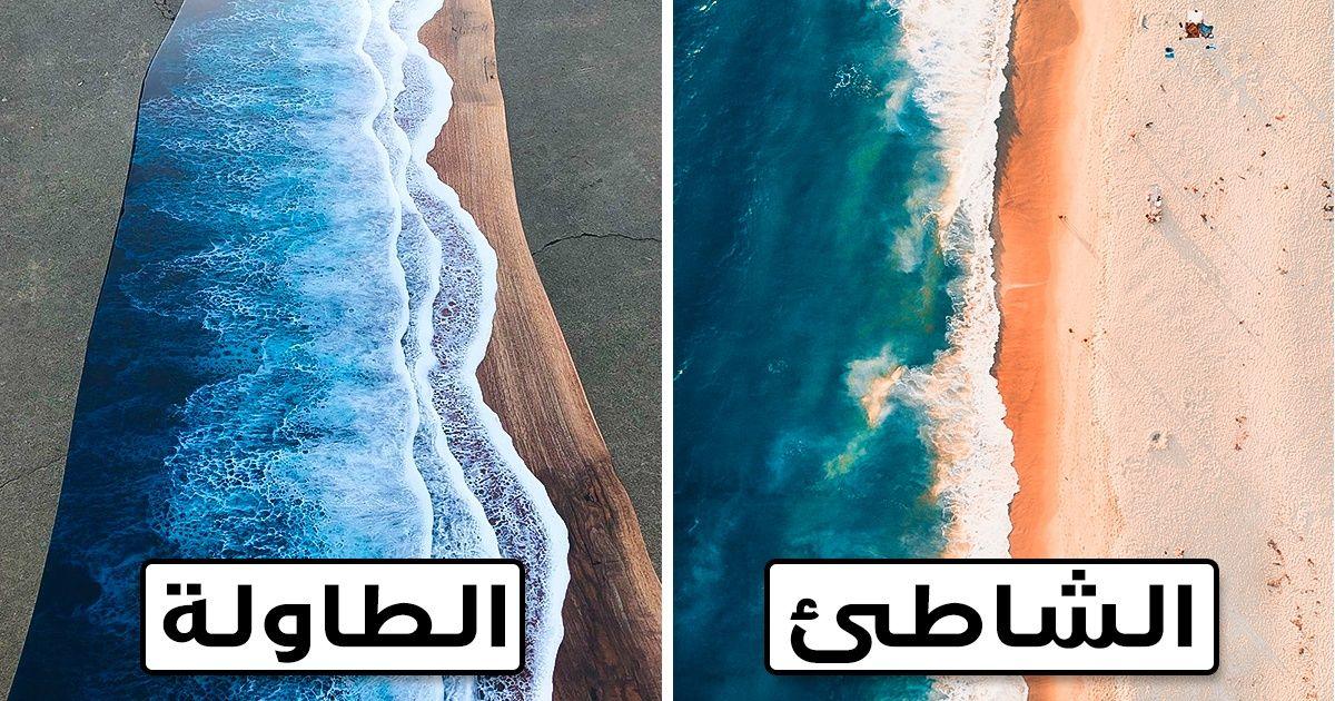يمكنك شراء أثاث شبيه بأمواج المحيط التي تتكسر على الشاطئ